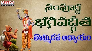 Sampoorna Bhagavad Geeta - Raja Vidya Raja Guhya Yogam | Chapter - 9 | Arjun, - ADITYAMUSIC