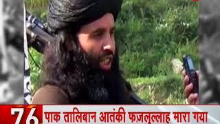 News 100: Pakistan Taliban chief Maulana Fazlullah killed in US drone attack - ZEENEWS