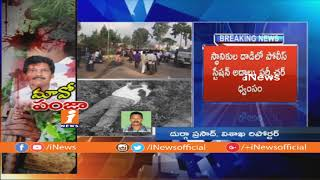 Kidari Sarveswara Rao Demise | Police Escaped From Police Station After Locals Thrash Police | iNews - INEWS