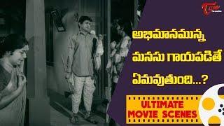 అభిమానమున్న మనసు గాయపడితే ఏమవుతుంది..? | Telugu Ultimate Movie Scenes | TeluguOne - TELUGUONE