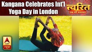Twarit Manoranjan: Kangana Ranaut celebrates International Yoga Day in London - ABPNEWSTV