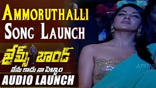 Ammoruthalli Song Launch - James Bond Movie Audio Launch || Allari Naresh, Sakshi Chaudhary - ADITYAMUSIC