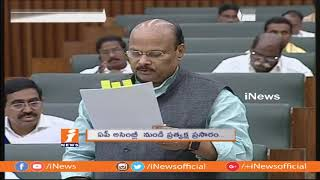 Question Hour On Govt Hospitals In AP Assembly | Monsoon Session 2018 | iNews - INEWS