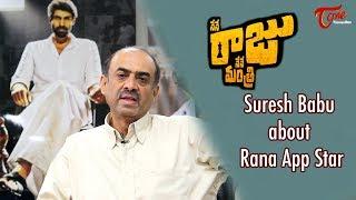 Daggubati Suresh Babu about Rana App Star | #NeneRajuNeneMantri - TELUGUONE