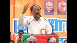 BJP Going To Sweep Majority Of Seats In LS, Predicts Venkaiah - ETV2INDIA