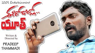 Eerojullo youth || Telugu Latest Comedy Short Film 2018 || Directed by pradeep thammadi - YOUTUBE