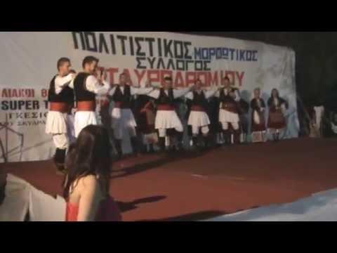 Πολιτιστικός Σύλλογος Ακρολίμνης Πέλλας - Σουλειμάν Αγάς - Σταυροδρόμι Πέλλας 2014