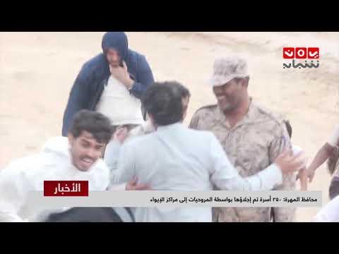 نشرة اخبار الثانية 17 - 10 - 2018 | تقديم اسامة سلطان | يمن شباب