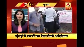 Mumbai local trains affected after students' Rail Roko Andolan - ABPNEWSTV
