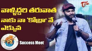 Varun Tej Speech at F2 Success Meet | Venkatesh, Tamannaah, Mehreen | TeluguOne - TELUGUONE