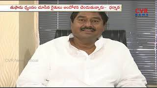 YCP Dharmana Prasad Rao Comments On Chandrababu | Titli Toofan Facing Problems | CVR News - CVRNEWSOFFICIAL