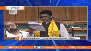 TDP MP Murali Mohan Speech in Lok Sabha | Slams Center on Bifurcation Promises | iNews - INEWS