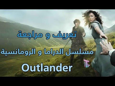 تعريف و مراجعة : مسلسل الدراما و الرومانسية و الفانتازيا Outlander - صوت وصوره لايف