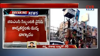 GVMC Vs YCP Activists in Anakapalli | Removing of YCP flexies | CVR News - CVRNEWSOFFICIAL