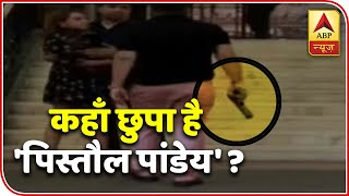 Where is Ashish Pandey hiding? - ABPNEWSTV