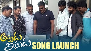 Hero Sunil Launches Appudu Ippudu Song | TFPC - TFPC