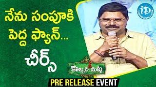నేను సంపూకి పెద్ద ఫ్యాన్... చీర్స్ - Madhura Sreedhar || Kobbari Matta Pre-Release Event - IDREAMMOVIES