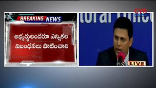 Telangana State Election Commissioner Rajath Kumar Press Meet l Detailed About Nomination Process - CVRNEWSOFFICIAL