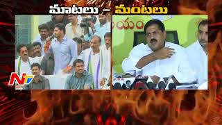 War of Words Between YS Jagan & MLA Adinarayana Reddy || Nandyal By-Election || || Mataku Mata - NTVTELUGUHD