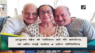 अनुपम खेर के परिवार को भी कोरोना, मां और भाई समेत 4 लोग पॉजिटिव