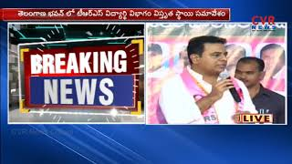 KTR Speech at TRSV Meeting in Telangana Bhavan | CVR News - CVRNEWSOFFICIAL