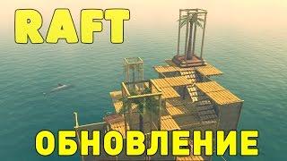 Прохождение Raft: #4 - ОБНОВЛЕНИЕ 1.04!