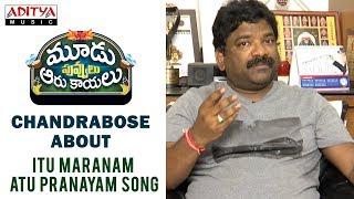 Chandrabose About Itu Maranam Atu Pranayam Song || Moodu Puvvulu Aaru Kayalu - ADITYAMUSIC