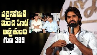 Guna 369 will be a bigger hit than Sarrainodu: Karthikeya quips || Guna 369 trailer launch - IGTELUGU