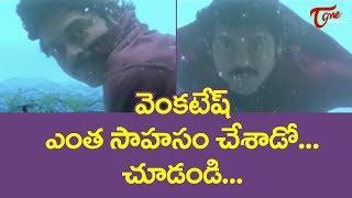 వెంకటేష్ ఎంత సాహసం చేశాడో చూడండి... | Venkatesh Ultimate Movie Scene | TeluguOne - TELUGUONE