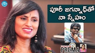 పూరీ జగన్నాధ్ తో నా స్నేహం - Singer Kousalya   Dialogue With Prema   Celebration Of Life - IDREAMMOVIES