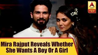 Shahid Kapoor's wife Mira Rajput reveals whether she wants a boy or a girl - ABPNEWSTV