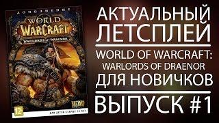 World of Warcraft для новичков - #1: Начинаем с нуля!