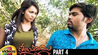 Rojulu Marayi New Telugu Full Movie HD | Tejaswi Madivada | Parvateesam | Kruthika | Maruthi |Part 4 - MANGOVIDEOS