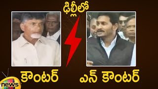 Chandrababu Naidu Vs YS Jagan Words War In Delhi | 2019 AP Elections | AP Political News |Mango News - MANGONEWS