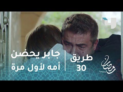 مسلسل طريق - حلقة 30 - جابر بحضن أمه لأول مرة - صوت وصوره