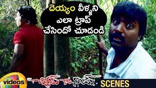 Ghost Traps the Trekking Gang | Chitram Kadhu Nijam Movie Scenes | Darshan | Pallavi | Mango Videos - MANGOVIDEOS