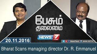 "Paesum Thalaimai 20-11-2016 ""Bharat Scans managing director Dr. R. Emmanuel"" – News7 Tamil Show"