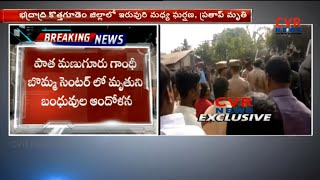 CVR News Exclusive : The Conflict Between Two People, one died | Badradri district - CVRNEWSOFFICIAL