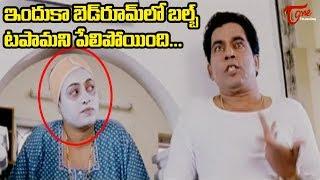 ఇందుకా బెడ్ రూమ్ లో బల్బ్ టపామని పేలిపోయింది | Telugu Comedy Scenes | NavvulaTV - NAVVULATV