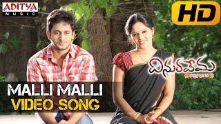 Malli Malli Video Song - Vinuravema Video Songs - Sri Hari, Manoj Nandam, Srisha - ADITYAMUSIC