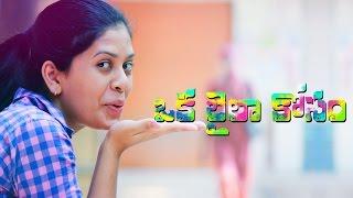 Oka Laila Kosam | Telugu Comedy Short Film 2014 - YOUTUBE