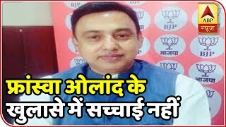 BJP spokesperson Zafar Islam says,There is no truth in Francois Hollande's revelation on Rafale deal - ABPNEWSTV