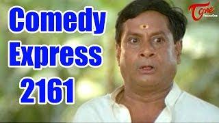 Comedy Express 2161   Back to Back   Latest Telugu Comedy Scenes   #TeluguOne - TELUGUONE