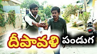 Chichu Buddi చిచ్చు బుడ్డి  Telugu short film //Ramesh Payyavula - YOUTUBE