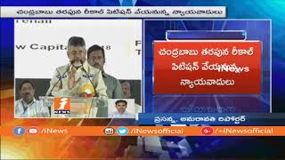 AP Govt To Send Advocate To Dharmabad Court | Recall Petition Against Babli project Case | iNews - INEWS