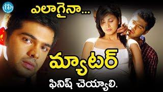ఎలాగైనా మ్యాటర్ ఫినిష్ చెయ్యాలి - Weekend Love Telugu Movie Scenes || Adith || Supriya Sailaja - IDREAMMOVIES