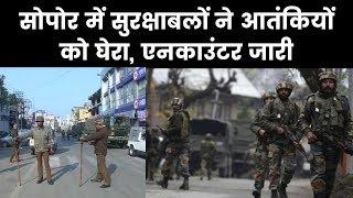 Encounter in Jammu Kashmir's Sopore जम्मू कश्मीर: सोपोर में मुठभेड़ के दौरान 1 आतंकी ढेर - ITVNEWSINDIA