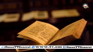 مخطوطات مهاجرة | قصيدة في مدح السيد يعرب بن الإمام بلعرب بن سلطان | الثلاثاء 13 رمضان 1436 هـ