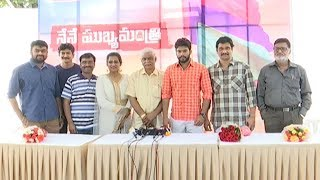 Nene Mukhyamantri Movie Opening | Vayu Tanay, Sasi, Devi Prasad | TFPC - TFPC