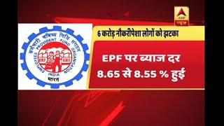 EPFO reduces interest rate, declares 8.55% in FY18 - ABPNEWSTV